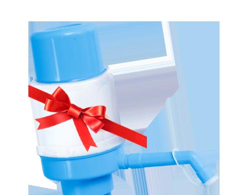 Бутылка воды помпа в подарок 176